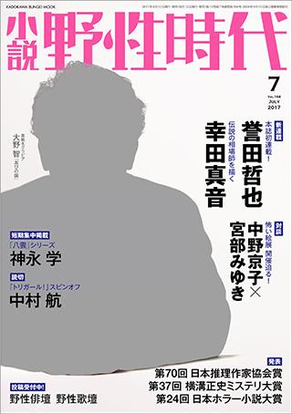 『小説 野性時代』 2017年7月号