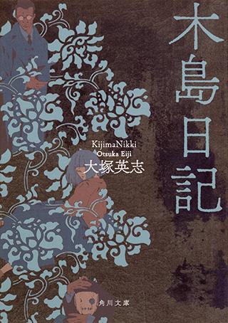 『木島日記』
