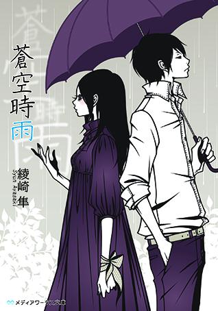 『蒼空時雨』