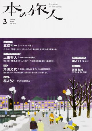 『本の旅人2015年3月号』