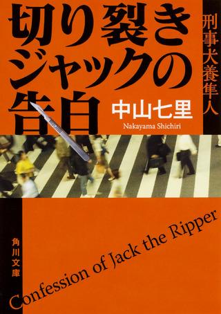 『切り裂きジャックの告白 刑事犬養隼人』