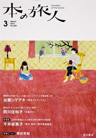 「本の旅人」2013年3月号
