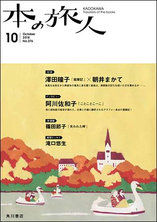 菊池 寛 賞 2018 年