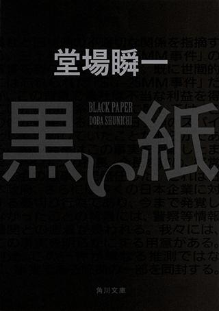 『黒い紙』