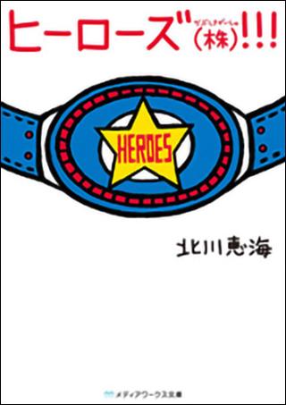 『ヒーローズ(株)!!!』
