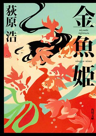 『金魚姫』