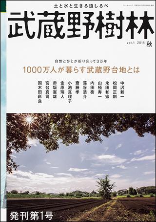 「武蔵野樹林 vol.1 2018秋」