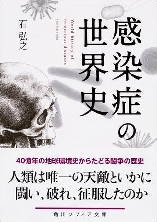『感染症の世界史』
