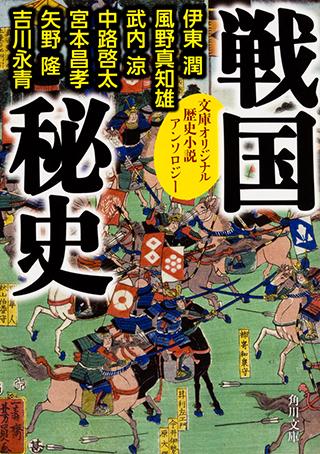 『戦国秘史 歴史小説アンソロジー』