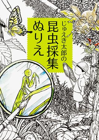 『じゅえき太郎の 昆虫採集ぬりえ』