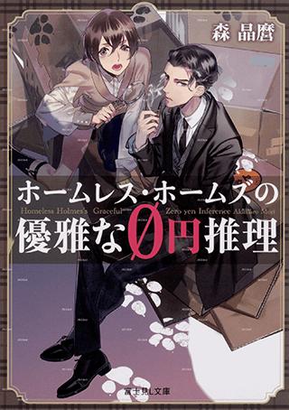 『ホームレス・ホームズの優雅な0円推理』
