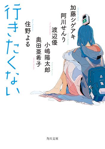 NEWS加藤シゲアキ、住野よる他参加。書き下ろし短編小説集『行きたく ...