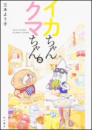 『イカちゃんクマちゃん(2)』