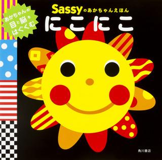 『Sassyのあかちゃんえほん にこにこ』