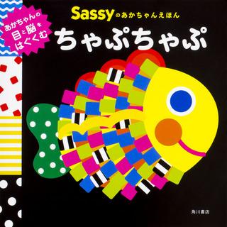 『Sassyのあかちゃんえほん ちゃぷちゃぷ』