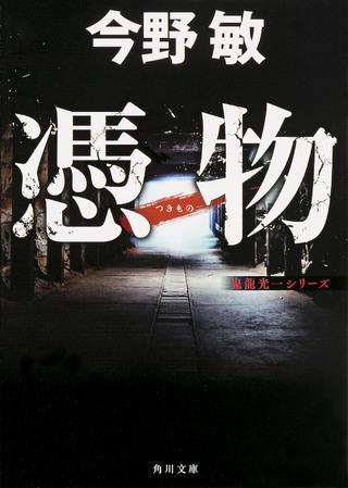 『憑物 鬼龍光一シリーズ』
