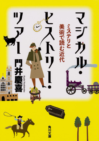 『マジカル・ヒストリー・ツアー ミステリと美術で読む近代』