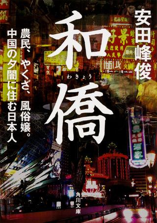 『和僑 農民、やくざ、風俗嬢。中国の夕闇に住む日本人』