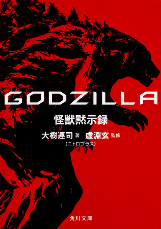 『GODZILLA 怪獣黙示録』
