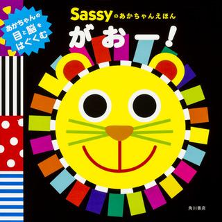 『Sassyのあかちゃんえほん がおー!』