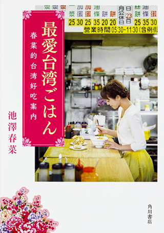 『最愛台湾ごはん 春菜的台湾好吃案内』