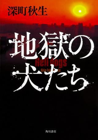 『地獄の犬たち』