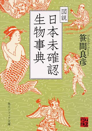 『図説 日本未確認生物事典』