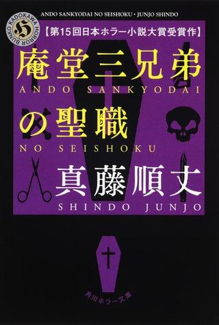 『庵堂三兄弟の聖職』
