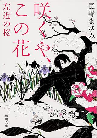 『咲くや、この花 左近の桜』