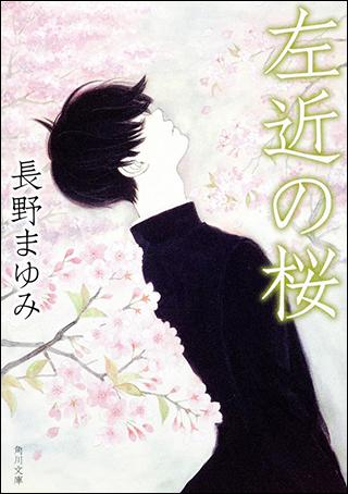 『左近の桜』