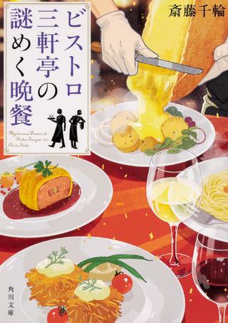 『ビストロ三軒亭の謎めく晩餐』