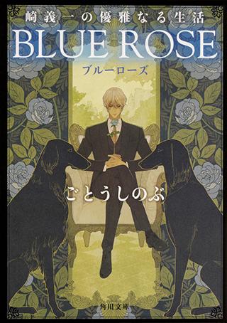 『崎義一の優雅なる生活 BLUE ROSE』