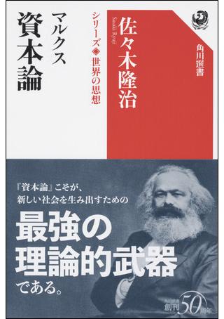 『マルクス 資本論 シリーズ世界の思想』