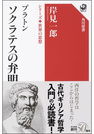 『シリーズ世界の思想 プラトン ソクラテスの弁明』