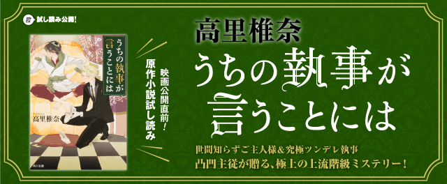 小説 永瀬廉