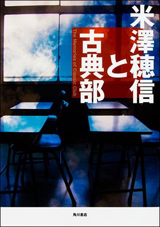 『米澤穂信と古典部』
