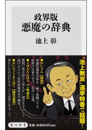 『政界版 悪魔の辞典』