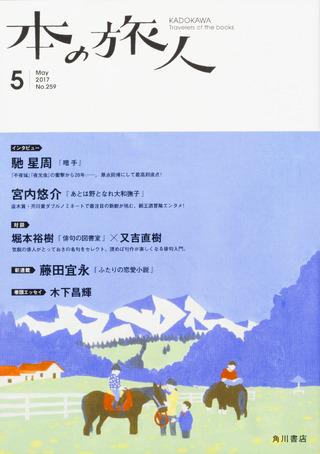 『本の旅人』2017年5月号