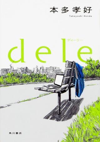 『dele ディーリー』