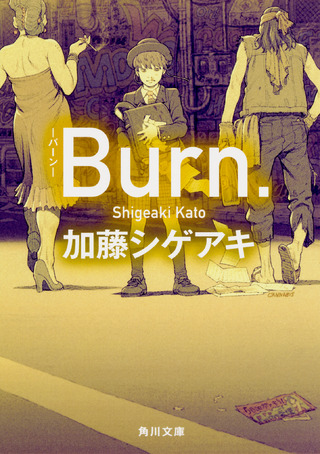 『Burn.-バーン-』