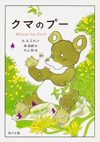 『クマのプー』