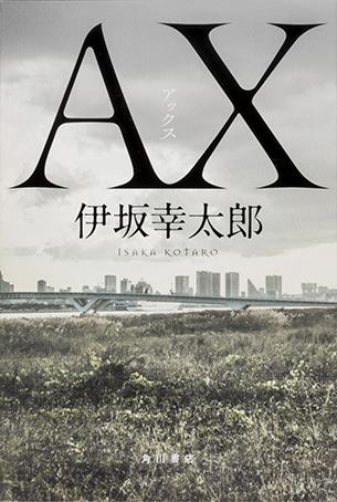 『AX アックス』