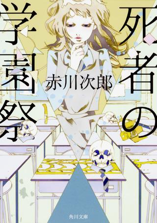 『死者の学園祭 赤川次郎ベストセレクション(12)』