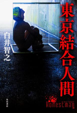 『東京結合人間』