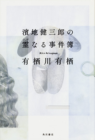 『濱地健三郎の<ruby>霊<rt>くしび</rt></ruby>なる事件簿』