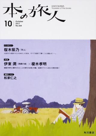 「本の旅人2017年10月号」