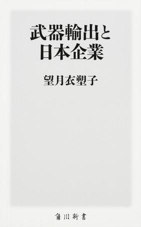 『武器輸出と日本企業』