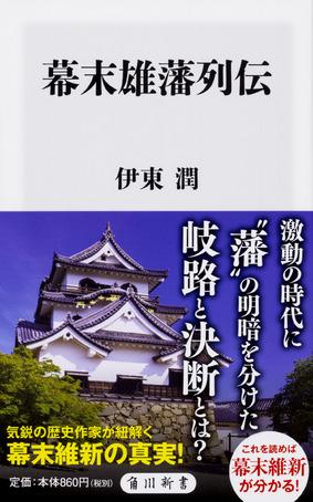 『幕末雄藩列伝』