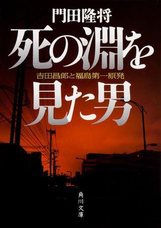 『死の淵を見た男 吉田昌郎と福島第一原発』