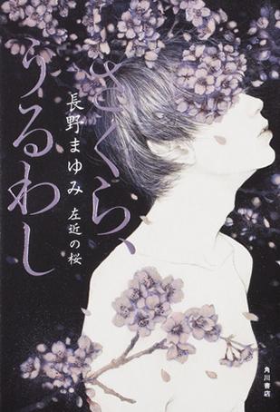 『さくら、うるわし 左近の桜』